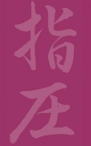 logo shiatsu mauve livre intitation shiatsu